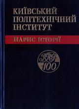 Видання КПІ - 1995. Нарис історії: Київський Політехнічний інститут
