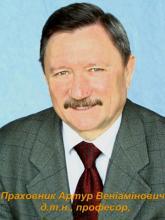 Фото. Праховник Артур Веніамінович