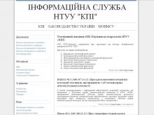 http://document.kpi.ua