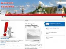 http://history-pages.kpi.ua