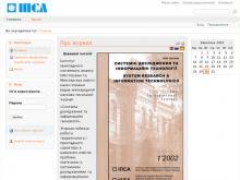 http://journal.iasa.kpi.ua