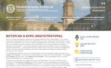 http://pk.kpi.ua/entry-5-course/