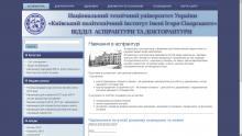 http://aspirantura.kpi.ua/