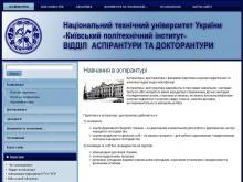 http://aspirantura.kpi.ua