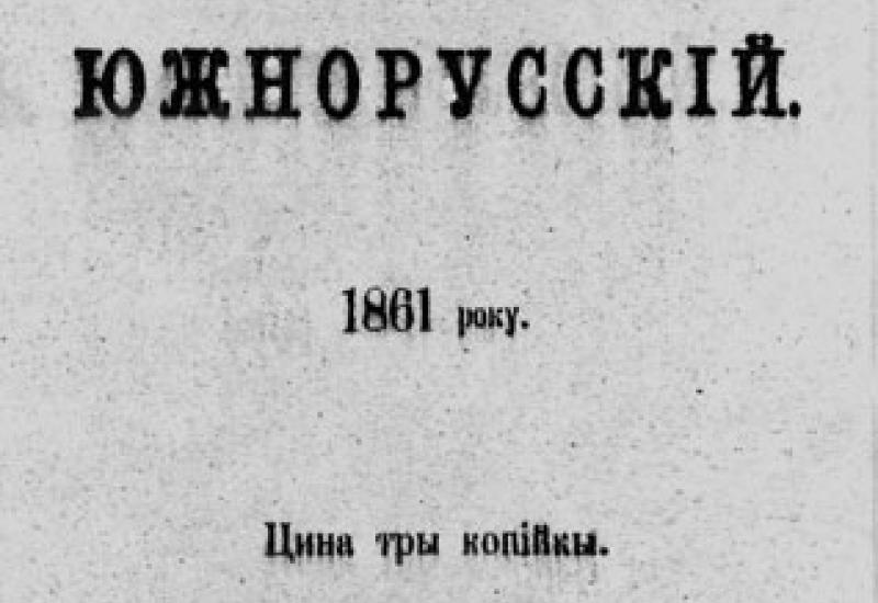 Видання - 1861. Буквар Тараса Шевченка