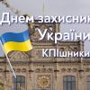 14.10.2020 Привітання з Днем захисника України