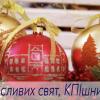 19.12.2020 Привітання з новорічними й різдвяними святами