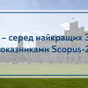 Igor Sikorsky Kyiv Polytechnic Institute Is in the Top Universities of Ukraine According to Scopus-2021