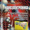 """Видання КПІ, Українсько-болгарська монографія """"Наноелектроніка"""""""