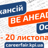"[16-20.11.2020] Job Fair ""beAhead. Autumn 2020"": Traditions and Innovations"