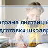 19.01.2021 Програма дистанційної підготовки школярів
